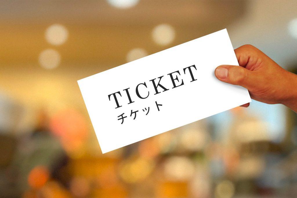 チケットキャンセル料は全額補償!?大学生におすすめのミニ保険 4 選!