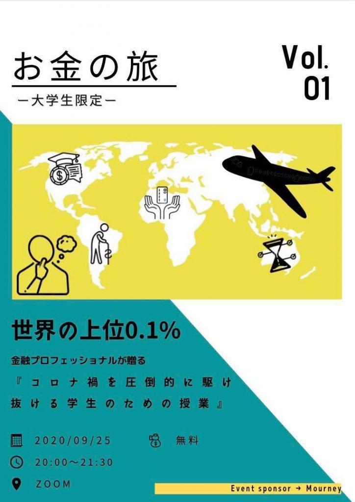 学生団体が主催する「お金の旅」のセミナーを開催します!
