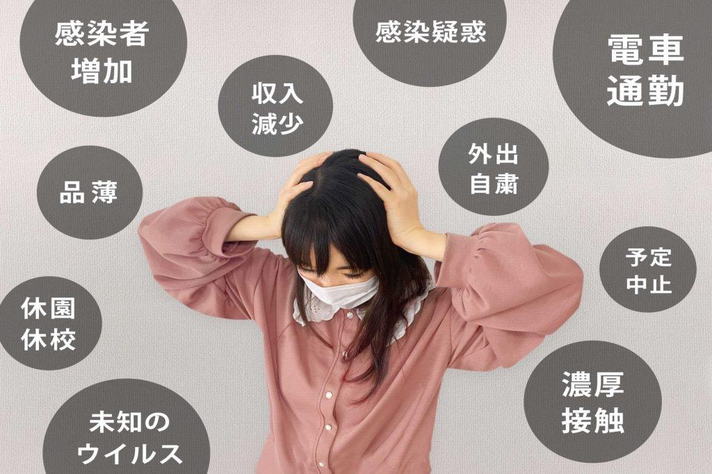 【オンライン授業大学生必見】「コロナうつ」の症状や対策 を 3 つの行動・2 つの考え方で大紹介!